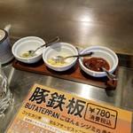 お好み焼き ホルモン&鉄板料理 喜多郎 - 「自家製 辛味噌」「おろし生姜」「柚子こしょう」の3種の薬味