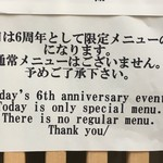 Japanese Soba Noodles 蔦 - 定休日の水曜に特別営業
