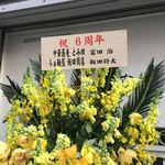 Japanese Soba Noodles 蔦 - 「中華蕎麦 とみ田」「らぁ麺屋 飯田商店」連名のお祝い花