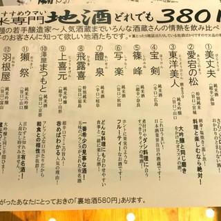 魚にジャパンは欠かせない地酒どれでも380円