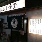 まるふじ食堂 -
