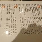 のみすけ 新潟駅前店 - ドリンク限定メニュー