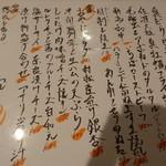 のみすけ 新潟駅前店 - 食事メニュー(他、定番メニューあり。)