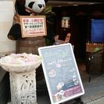 80236576 - パンダのお出迎え