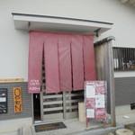 ペコリーノ - 店舗前・赤い暖簾が目印。