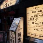 鯨料理 徳家 - (2017/12月)ビルの入口