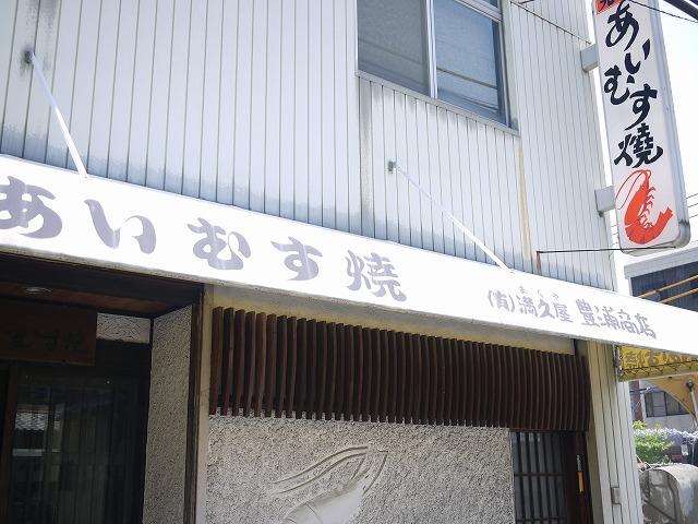 満久屋 豊浦商店