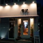 海鮮中国料理黄河 - 外観