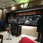 中国料理 布袋 - お店