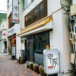 ラーメン 申家 - 店舗外観(2018.01)