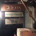 コトノハ・mog-mog食堂 -
