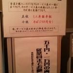 中華ソバ 櫻坂 - サービス券内容