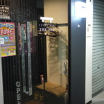 SUSHI BAR THE ƎND -縁戸- -