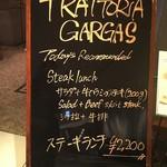 トラットリア ガルガ -