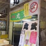 丸武 - 店頭