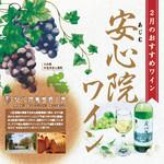 ごんぱち - 【2月のおすすめ酒】安心院ワイン《白》リザーブ/安心院ワイン《赤》リザーブ