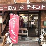 らーめん チキント - 【2018.1.16】店舗全容。