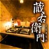 個室和食居酒屋 蔵右衛門 武蔵小杉駅前店