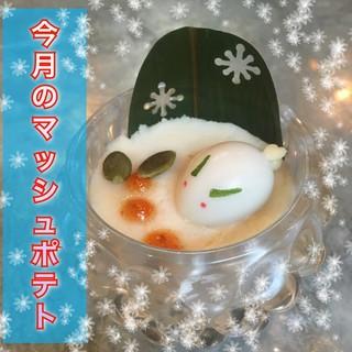 【今月のマッシュポテト】&【本日のおすすめ】