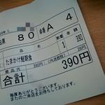 すき家 - 390円。