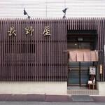 長野屋  - 店の外観