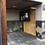 福乃家 - 店舗入り口