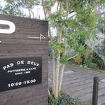 パ・ドゥ・ドゥ洋菓子店 - 駐車場入口