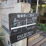 パ・ドゥ・ドゥ洋菓子店 - 案内図