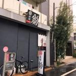 焼麺 劔 -