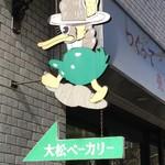 大松ベーカリー -