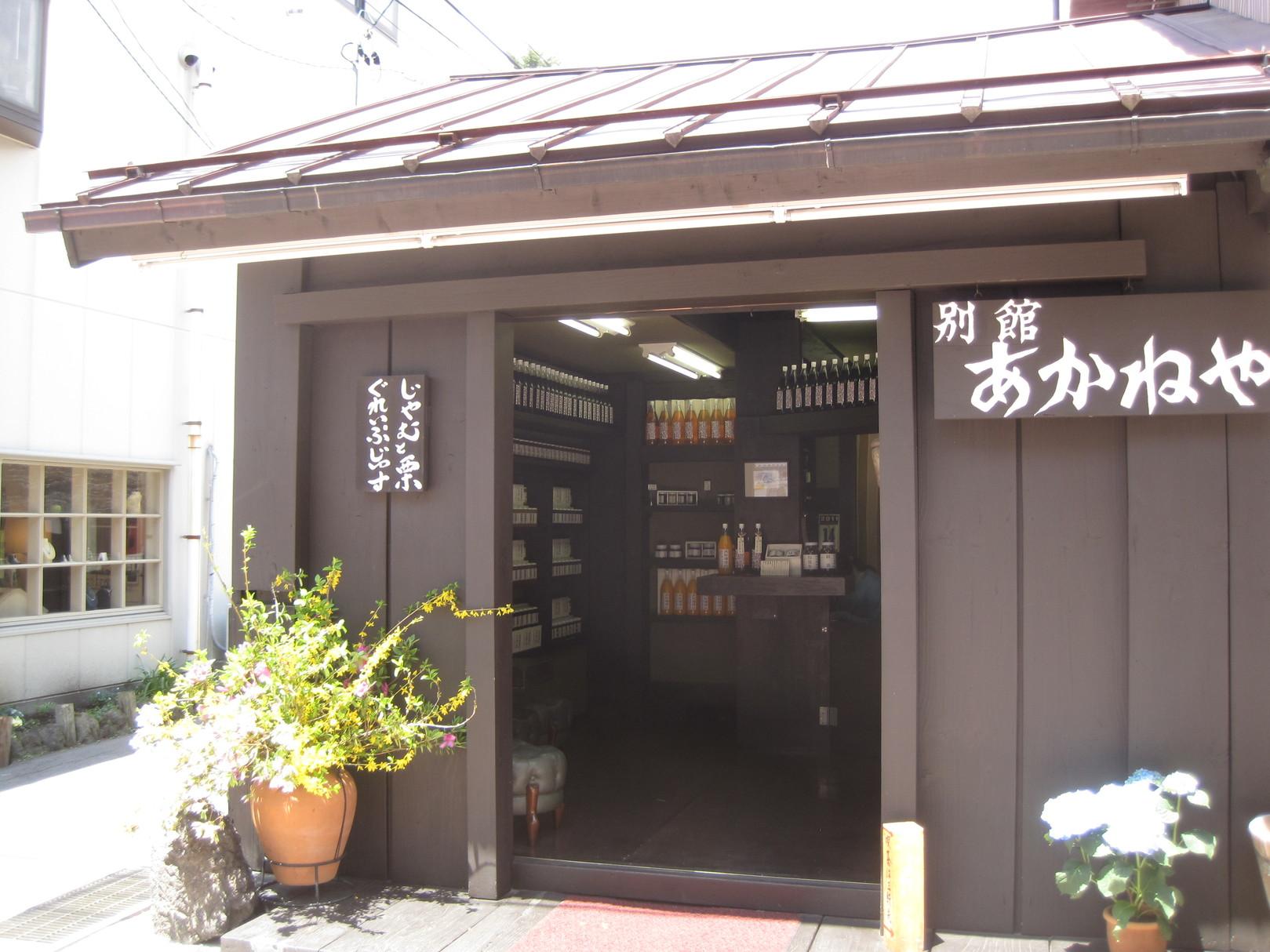 別館あかねや 茜屋珈琲店・売店 name=