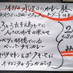 80271890 - 2018.1/31カレー膳メニュー(旧ヤム邸 大阪空堀店)