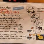 甘藍屋 - 石焼ぞうすいの食べ方