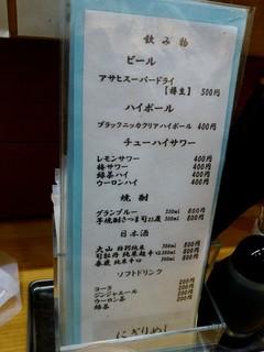 にぎりめし - 飲み物は高め??