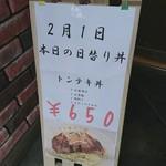 80285629 - 本日の日替り丼
