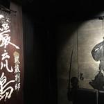 武蔵別邸 巌流島 - お店