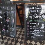 あずみの庵 - あずみの庵 白川台店 熟成十割そば(須磨区)