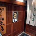 8029182 - 京阪三条駅から徒歩5分