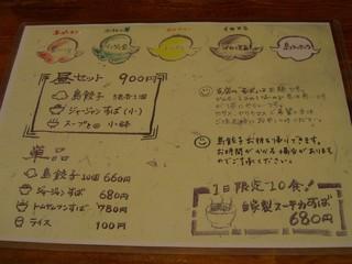辺銀食堂 - メニュー【2008年Ver】