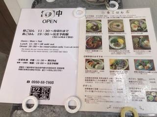 辺銀食堂 - メニュー【2018年Ver】