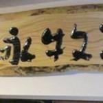 松永牧場 -