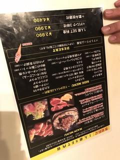 中目黒 ひつじ -