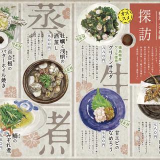 2月限定メニュー★ハタハタや牡蠣、甘エビや百合根など!