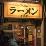 麺・粥 けんけん - 2018.1 店舗外観