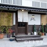 さぼてん - シンプルな和風の建物で、大人のくつろぎ時間を演出
