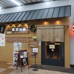 駅の串揚げ家 - 外観