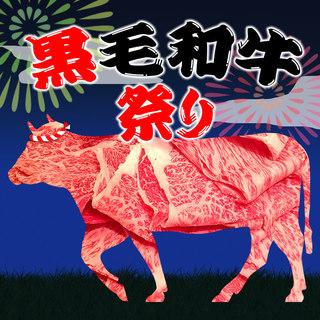 【延長開催決定】黒毛和牛祭り開催!
