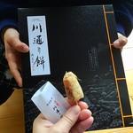 御菓子処 亀屋 - 広島銘菓の「川通り餅」