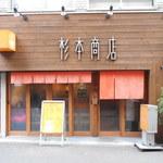 杉本商店 - '16・02・12・12:40