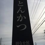 田なか屋 -